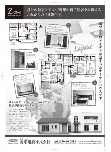 1009善衆建設ZoneB4-1C[1]のコピー.jpg武井邸裏