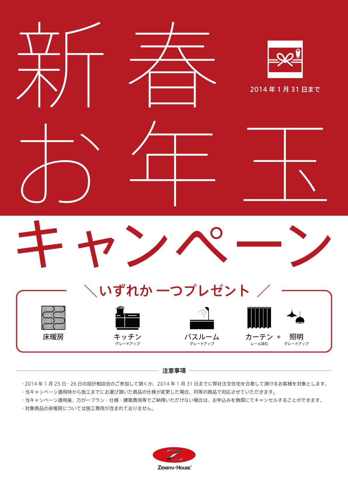 20140106_flyer