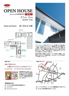 20140301-0302_Zensyu-House