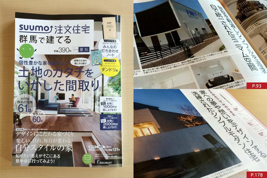 SUUMO注文住宅 Zensyu-House