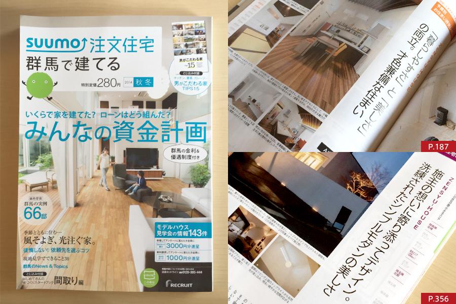 20141024_SUUMO
