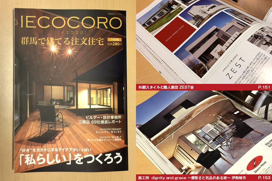 20141201_IECOCORO