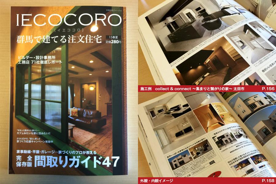 20150329_IECOCORO
